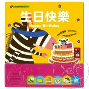 【迷你馬】風車 小蘋果趣味歡唱童謠繪本- 生日快樂 4714426202554