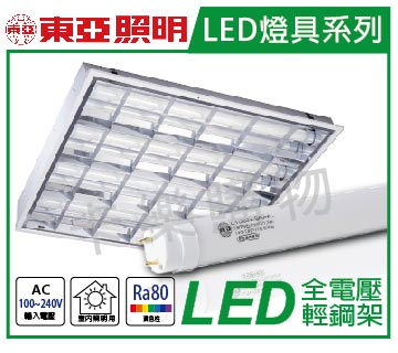 TOA東亞 LTTH2445EA LED 9W 4燈 6000K 晝白光 全電壓 T-BAR輕鋼架  TO430017