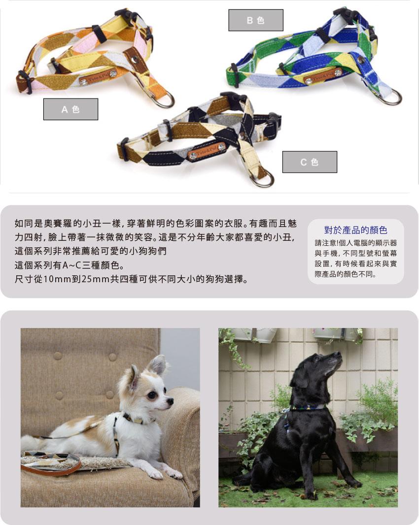 Toto&pal 棋盤格紋 首入八字環 100% 日本製作 100%純棉 寵物外出用品第一選擇