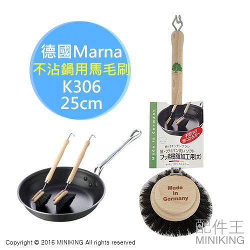 【配件王】日本原裝 德國製 Marna 不沾鍋專用馬毛刷 大 K306 100%馬毛 不傷鍋
