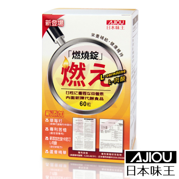 日本味王 燃燒錠二代(60粒/盒)x1