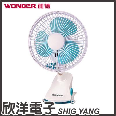 ※ 欣洋電子 ※ WONDER旺德 USB 6吋夾立掛三用風扇/USB風扇 (WD-9504FU) 非充電式,內附線材