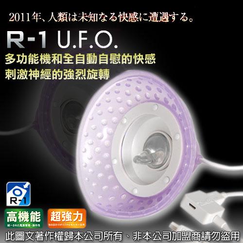 跳蛋按摩器【亞娜絲情趣用品】日本原裝進口-R1 U.F.O 美乳迴旋電轉器
