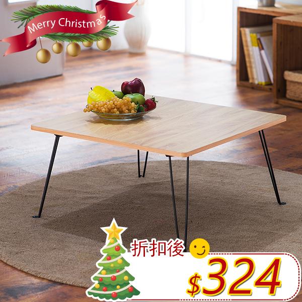 【悠室屋】 木紋圓角 小茶几 60x60x30 cm 方型休閒桌 輕巧摺疊桌 和室桌 電腦桌