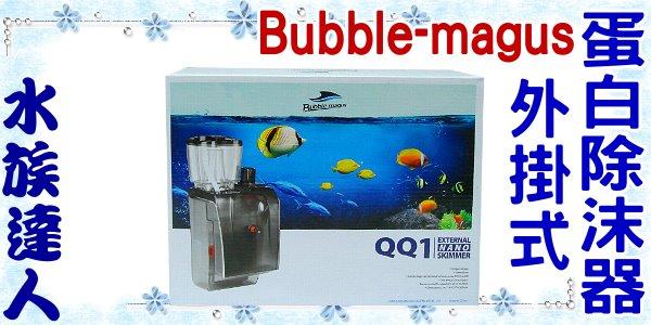 【水族達人】Bubble-magus《外掛式蛋白除沫器(BM-QQ1 100L)》蛋白除沫器