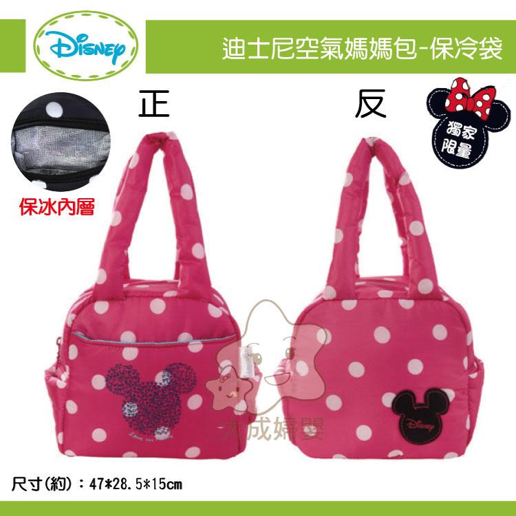 【大成婦嬰】vivi baby 迪士尼時尚空氣媽媽包-保冷袋25809 (粉/黑) 輕便 外出 迪士尼官方授權