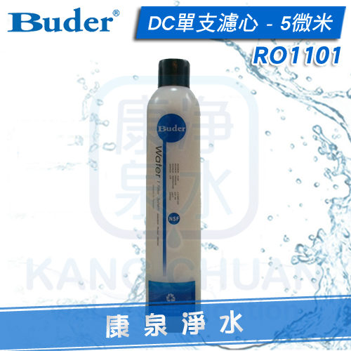 【康泉淨水】Buder 普德 DC專用5微米PP濾心 RO1101/RO-1101~電解機前置DC-1603/1604過濾器適用