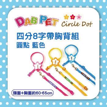 【力奇】DAB PET-SY-648P1-B-四分8字帶胸背組-(圓點)-藍色-265元>可超取(K423-SY648P1B)