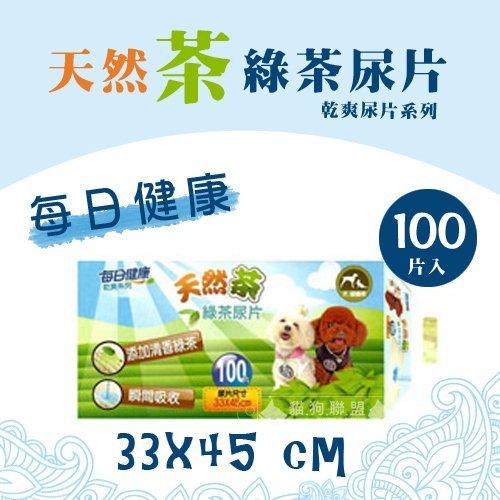 +貓狗樂園+ 每日健康【天然茶。綠茶尿片。33x45cm。100入】210元