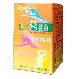 葡萄王健常八益菌 健常8益菌 40粒/瓶【DR349】◆德瑞健康家◆