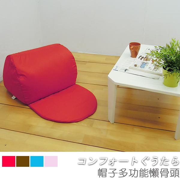 懶骨頭/和室椅/坐墊/抬腿枕/兒童椅《帽子多功能懶骨頭》-台客嚴選