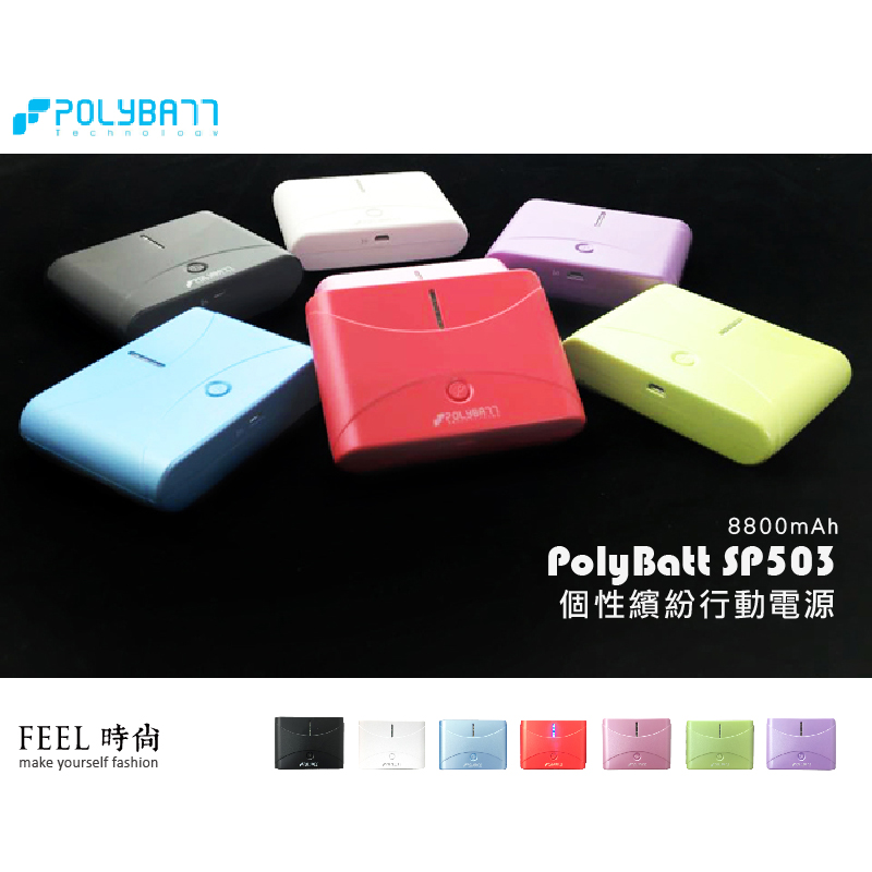 PolyBatt SP503 8800mAh 3A 雙輸出 行動電源 急速充電孔 手機 平板 Asus LG iPad iPhone