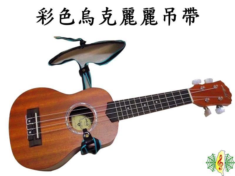 [網音樂城] 烏克麗麗 Ukulele 吊帶 背帶 頸帶 彩色 護頸泡棉 ( 21吋 23吋 26吋 通用)
