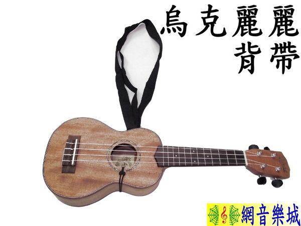 [網音樂城] 烏克麗麗 Ukulele 吊帶 背帶 頸帶 立姿 演奏 ( 21吋 23吋 26吋 通用)