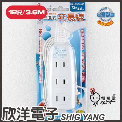 ※ 欣洋電子 ※ 電精靈 台灣製造 2孔(2P)電源延長線1210W 高容量安全電源線 3.6公尺/3.6M/3.6米(12尺)( PSK-203C )