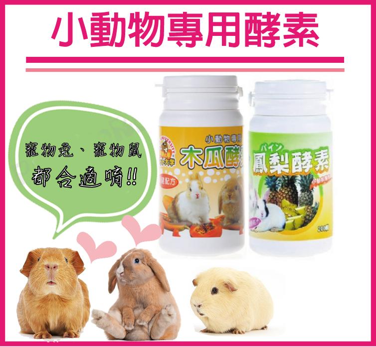 。╮?M&R?╭。小動物專用鳳梨酵素200粒///寵物小動物/酵素 /PAGE/小動物整腸乳酸菌/鳳梨/木瓜