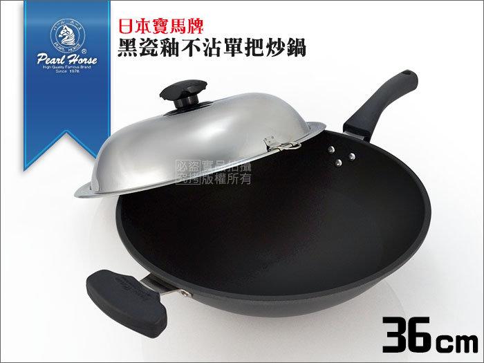 快樂屋? 《日本 寶馬牌》黑瓷釉 炒鍋 36cm 單手 (不沾鍋/炒菜鍋/帕路亞/菲姐/理研)