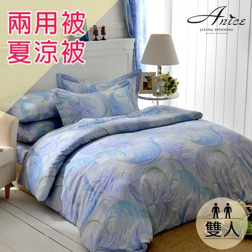 A-nice 台灣製舒柔天絲絨兩用夏涼被-雙人(閒暇時光)