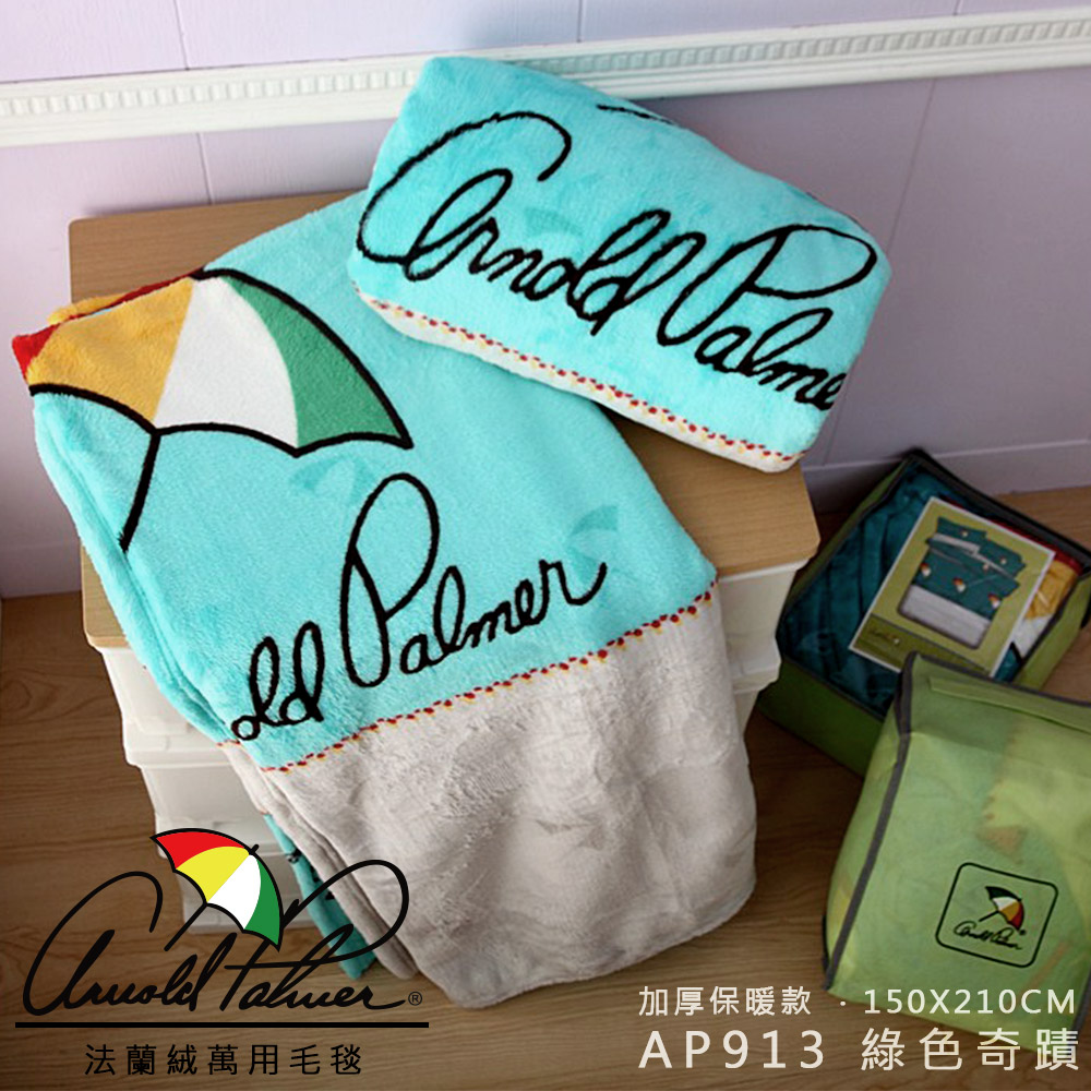 法蘭絨萬用毛毯-雙人【Arnold Palmer】品牌正版授權.抗寒冬.輕柔保暖(AP-913 綠色奇蹟)