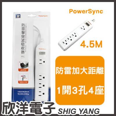 ※ 欣洋電子 ※ 群加科技 防雷擊1開4插延長線(加大距離) / 4.5M ( PWS-EEA1445 ) PowerSync包爾星克