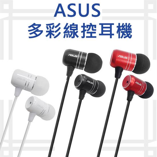 【線控耳機】華碩 ASUS ZenFone 2/Laser/Deluxe/GO/Selfie/Zoom 原廠耳機/帶線控麥克風耳機/入耳式