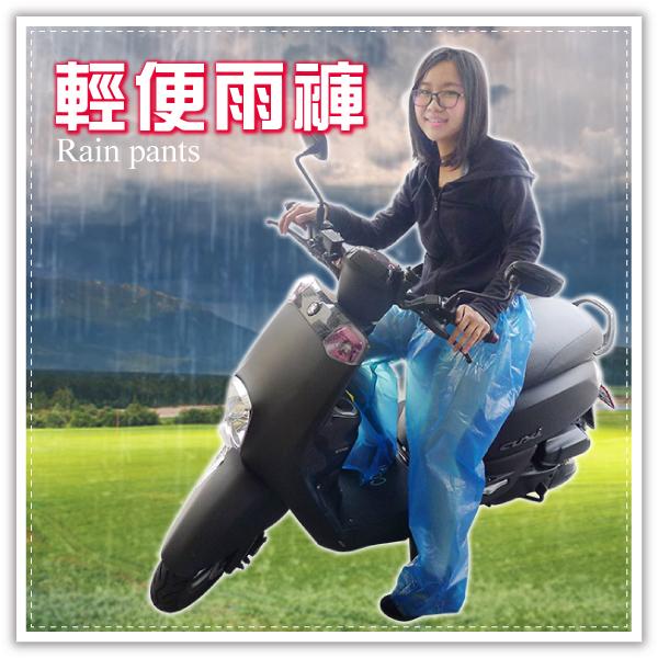 【aife life】輕便雨褲/防雨褲/雨衣/防水褲/拋棄式雨褲/雨具/防風褲
