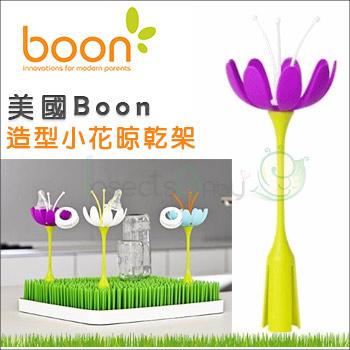 +蟲寶寶+【美國Boon】 草皮晾乾架-配件 小花/3色 (現+預)