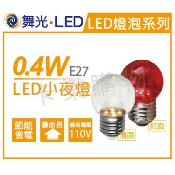 舞光 LED 0.4W 110V 紅 E27 小夜燈  WF520041