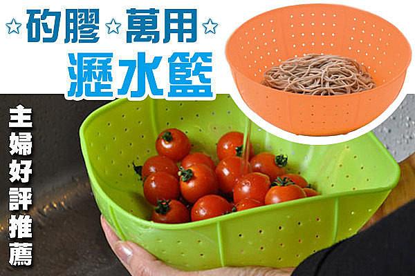 BO雜貨【SK517】創意廚房用品萬用多功能矽膠瀝水籃/洗菜籃/洗米榨汁擰乾開瓶 好評推薦