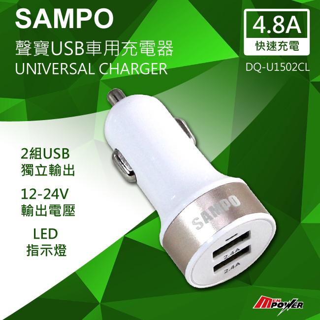 【禾笙科技】SAMPO 聲寶 4.8A 502 雙USB車用充電器 12-24V 獨立輸出 迷你 LED燈 4.8 A