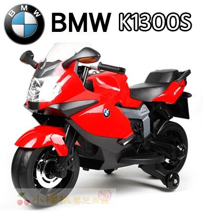 寶馬BMW K1300S 原廠授權 兒童電動摩托車 電動機車 搭12V大電瓶