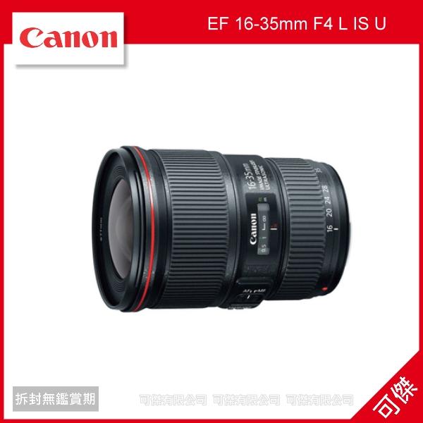 可傑 Canon EF 16-35mm F4 L IS U 彩虹公司貨 超廣角 鏡頭 登錄送120G硬碟+5D3隨身碟至7/31