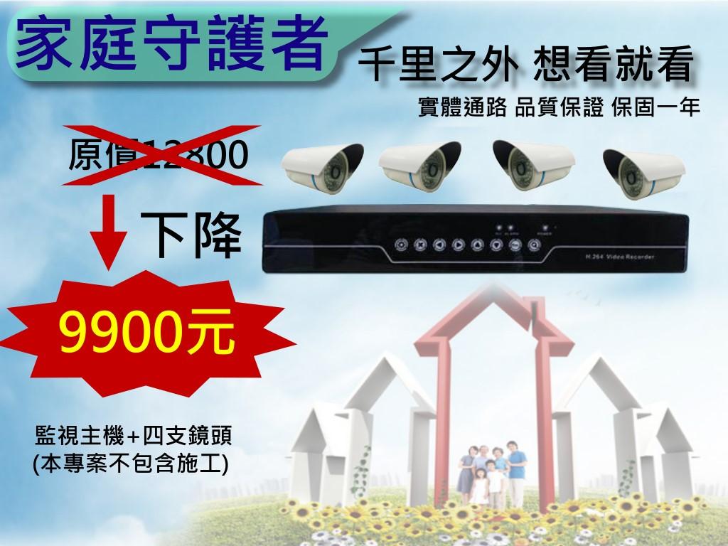 聖誕節平安夜促銷專案─網路監視器特賣,高解析主機+四支紅外線攝影機