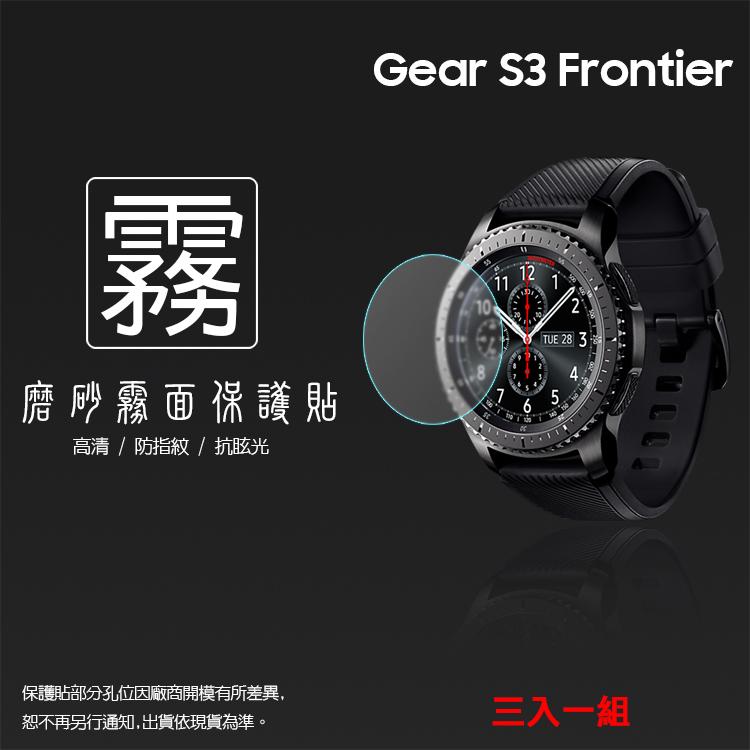 霧面螢幕保護貼 SAMSUNG Gear S3 Frontier/Gear S3 Classic 智慧手錶 保護貼 【一組三入】