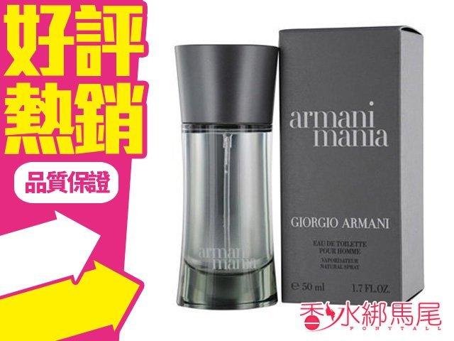Giorgio Armani 亞曼尼 Mania 狂熱男性淡香水 香水空瓶分裝 5ML?香水綁馬尾?