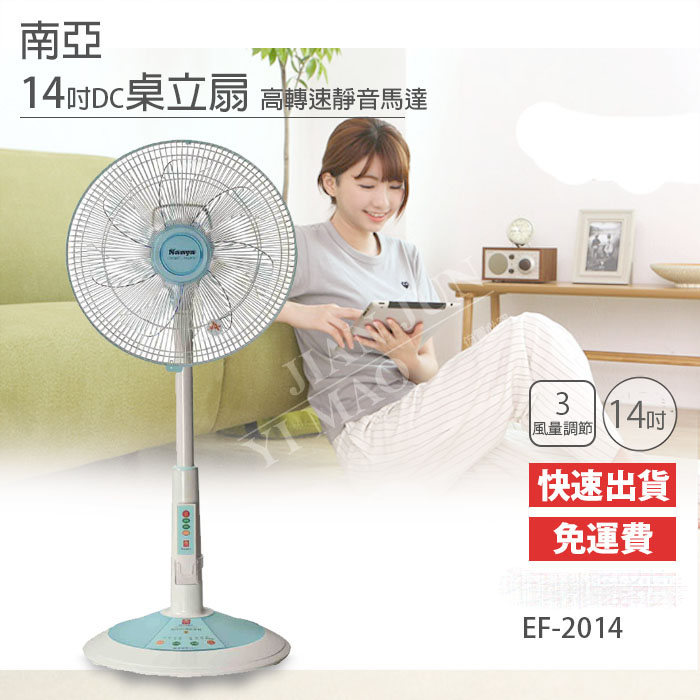 【南亞牌】台灣製14吋DC直流微電腦節能定時遙控立扇 /電風扇EF-2014