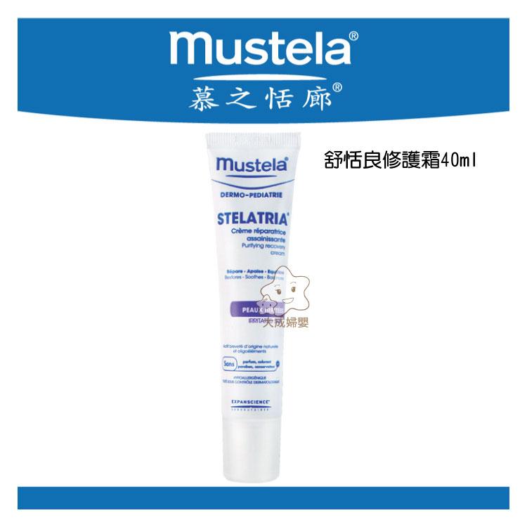 【大成婦嬰】Mustela 慕之恬廊 舒恬良修護霜 40ml (全新。公司貨)
