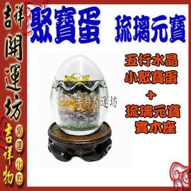 【吉祥開運坊】聚寶蛋系列【五行水晶聚寶蛋(小)+實木底座+五色水晶+琉璃元寶】