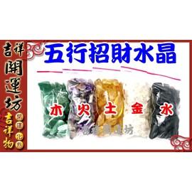 【吉祥開運坊】DIY系列/五色水晶石【可放聚寶盆-五色石(大顆)//合計重1kg】淨化