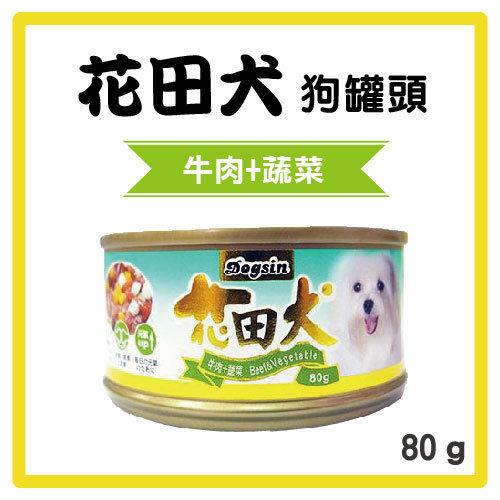【力奇】花田犬狗罐頭-牛肉+蔬菜-80g-23元/罐 可超取(C201B08)