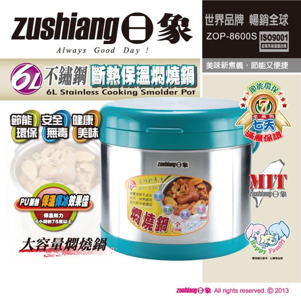 中華豪井 日象不鏽鋼斷熱保溫燜燒鍋【6L】
