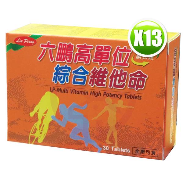 六鵬高單位綜合維他命膜衣錠(30粒/盒)x13