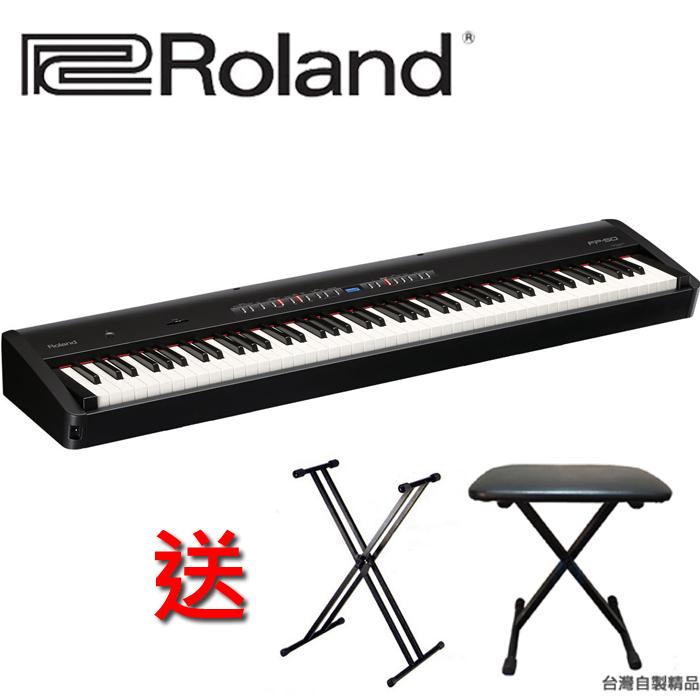 【非凡樂器】『ROLAND FP-50』88鍵數位電鋼琴/台灣樂蘭總代理保固/含台製雙叉琴架/琴椅/黑色現貨