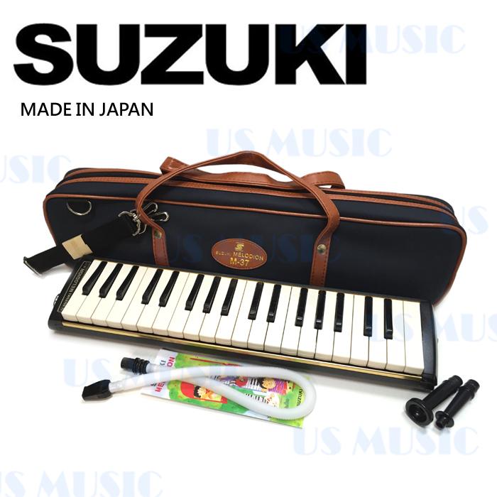 【非凡樂器】全新日本進口 MADE IN JAPAN SUZUKI 標準口風琴M-37C/學習彈奏鍵盤樂器
