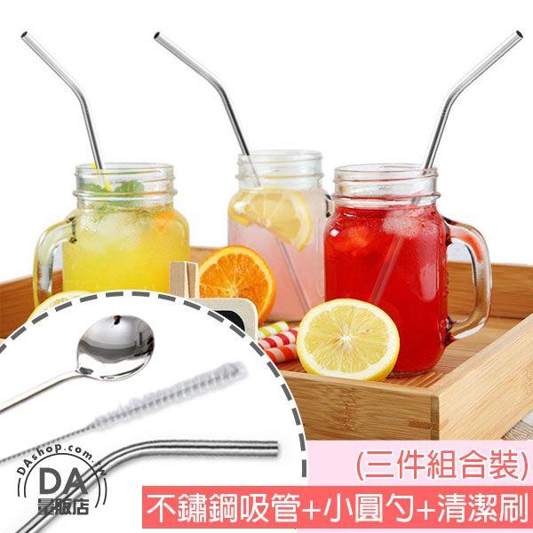 《DA量販店》3件套裝組 環保 食品級 304 不鏽鋼 吸管 小圓勺 湯匙 吸管刷 (V50-1670)