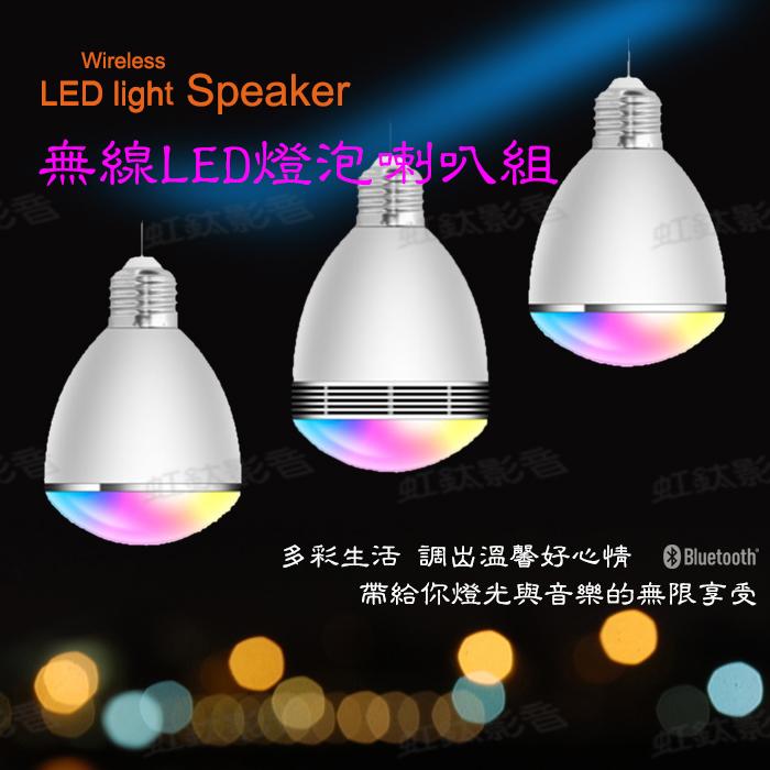 藍芽無線音箱 燈泡喇叭 智慧手機APP燈 LED音樂燈 情境燈 一對二APP藍芽音樂燈泡喇叭組合