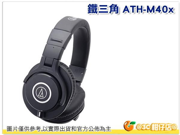 鐵三角 ATH-M40x 高音質錄音室用專業型監聽耳機 耳罩式耳機 好整線、不易打結 公司貨保固一年