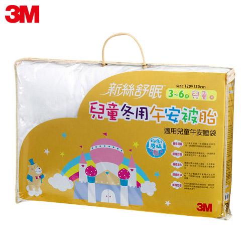 【3M】新絲舒眠兒童午安被胎-冬季用(Z250)