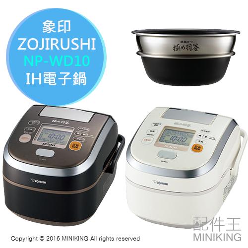 【配件王】日本代購 ZOJIRUSHI 象印 NP-WD10 IH電子鍋 壓力鍋 電鍋 5.5人份