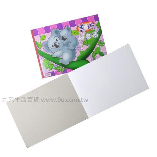 【九元生活百貨】1606美術圖畫簿 圖畫紙
